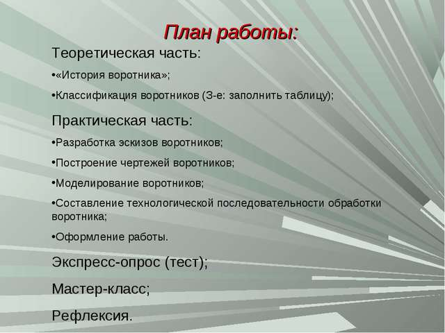 План работы: Теоретическая часть: «История воротника»; Классификация воротник...
