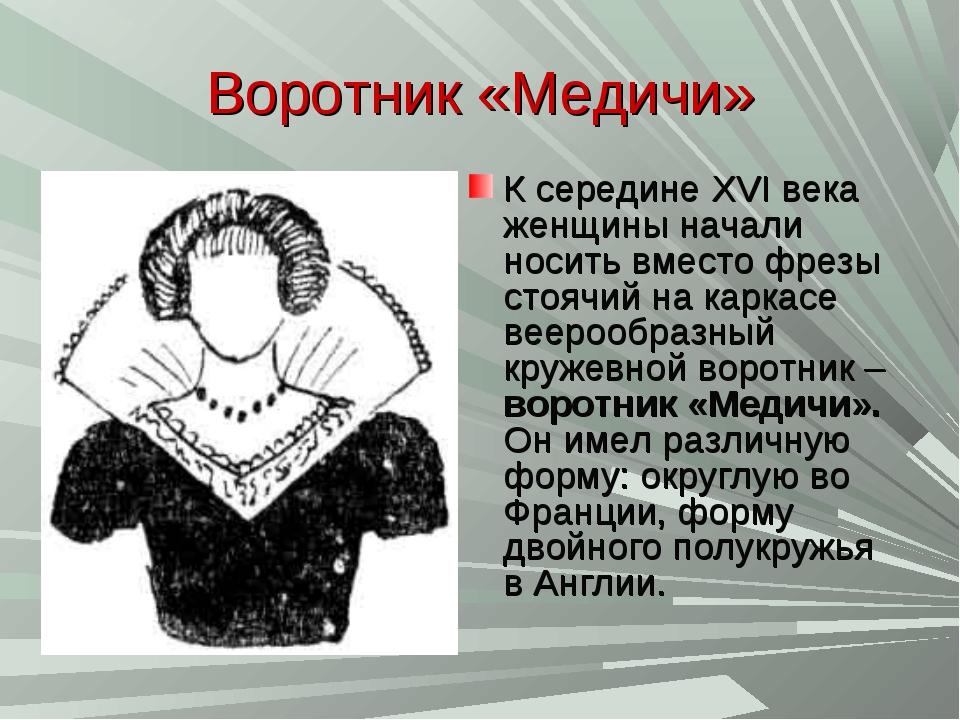 Воротник «Медичи» К середине XVI века женщины начали носить вместо фрезы стоя...