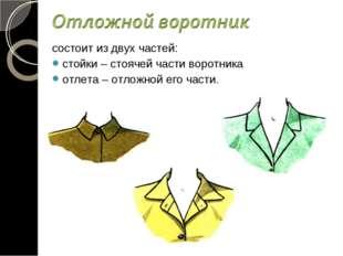 состоит из двух частей: стойки – стоячей части воротника отлета – отложной ег