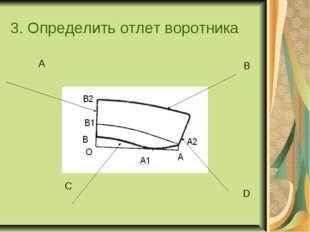 3. Определить отлет воротника C A B D