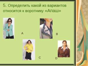 5. Определить какой из вариантов относится к воротнику «Апаш» D C A B