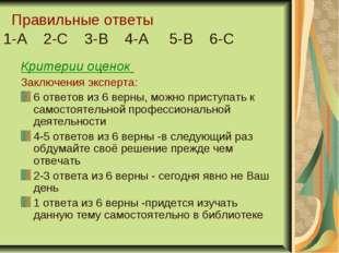 Правильные ответы  1-A 2-C 3-B 4-A 5-B 6-C Критерии оценок Заключения экс