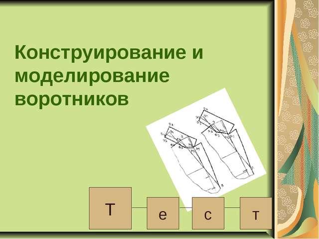Конструирование и моделирование воротников Т т е с