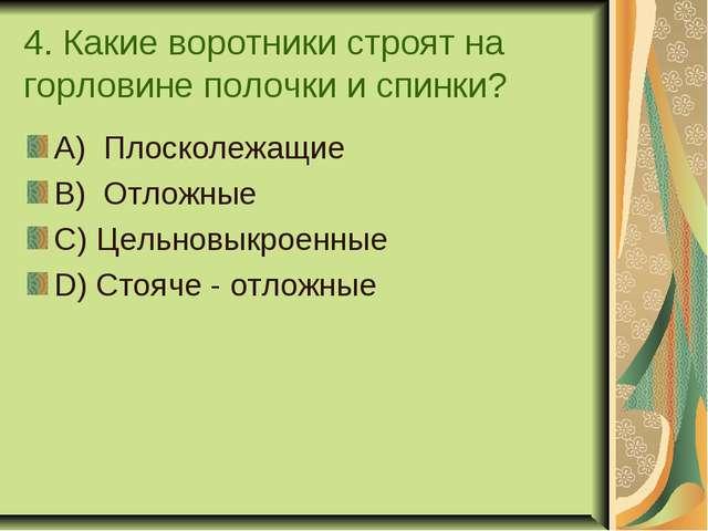 4. Какие воротники строят на горловине полочки и спинки? A) Плосколежащие B)...