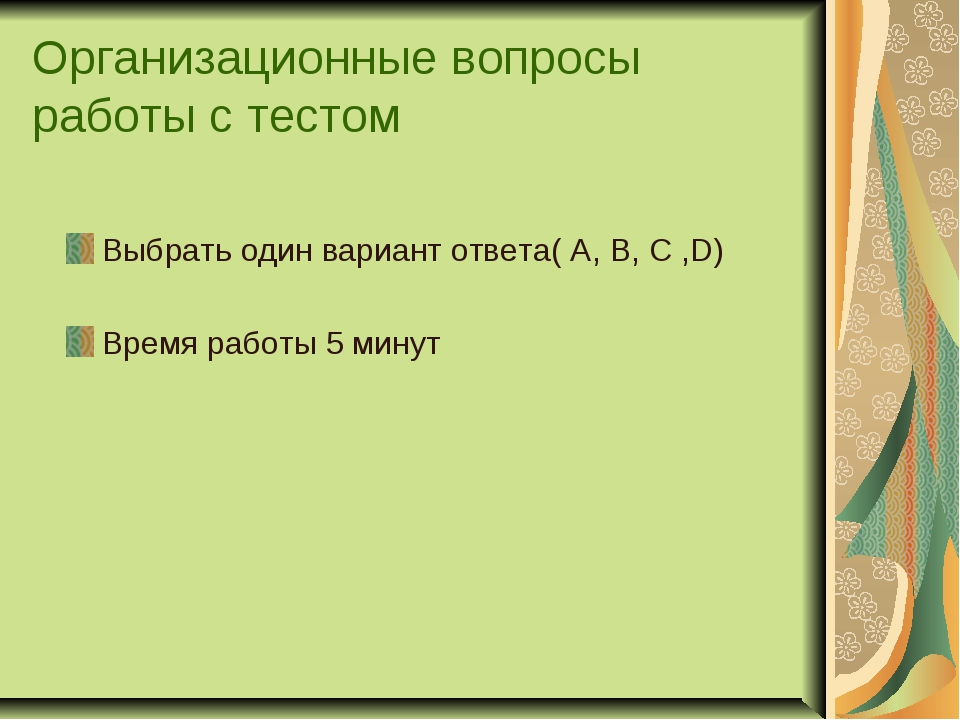 Организационные вопросы работы с тестом Выбрать один вариант ответа( A, B, C...