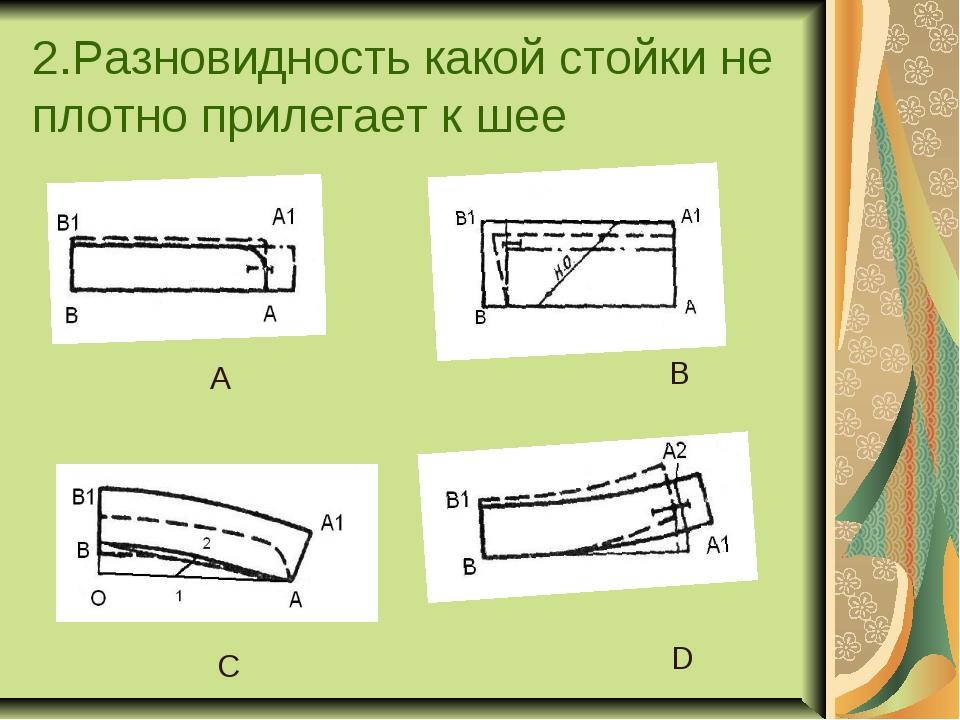 2.Разновидность какой стойки не плотно прилегает к шее A C D B