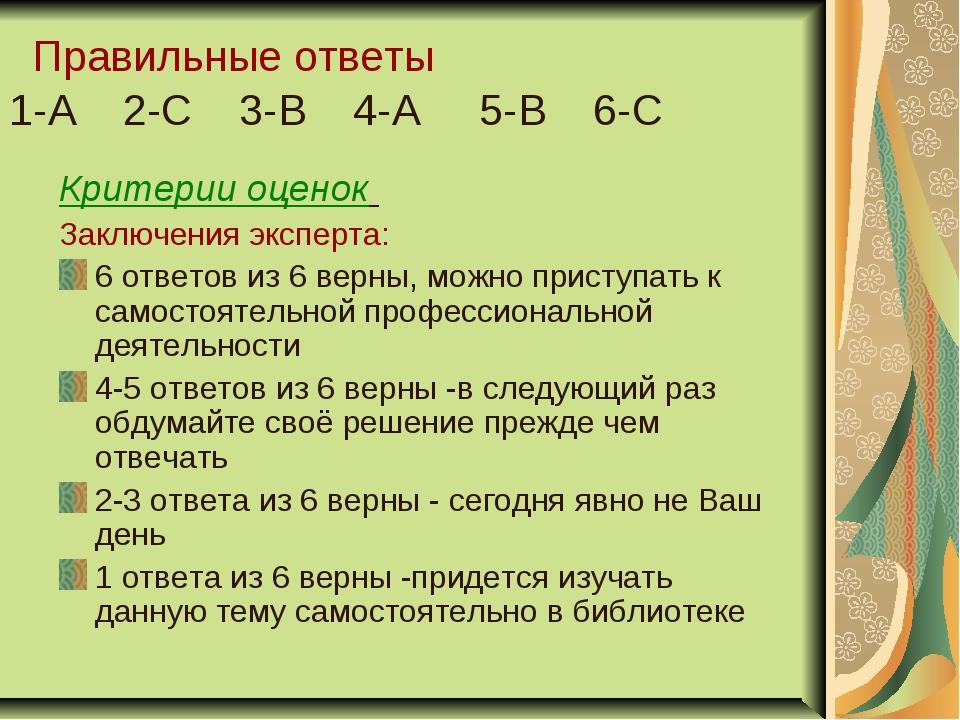 Правильные ответы  1-A 2-C 3-B 4-A 5-B 6-C Критерии оценок Заключения экс...