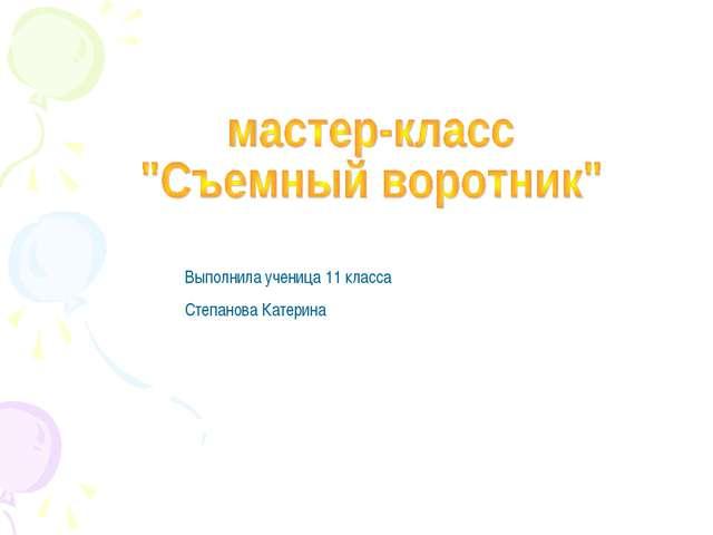 Выполнила ученица 11 класса Степанова Катерина