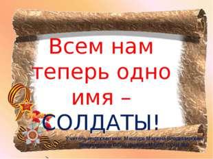 Учитель информатики: Мишура Марина Владимировна Вознесенская ООШ филиал МБОУ