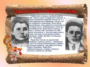 Гриша Волков и Федя Игнатенко Гриша рос в семье, где было шесть детей. Семь