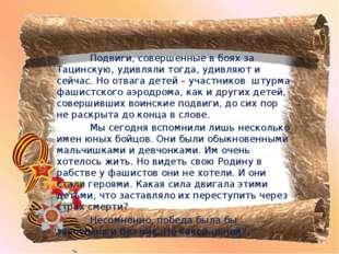 Подвиги, совершенные в боях за Тацинскую, удивляли тогда, удивляют и сейчас
