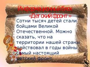 Информационный блок «Детский фронт»  Сотни тысяч детей стали бойцами Великой