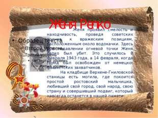Женя Репко Женя проявил смелость и находчивость, проведя советских воинов к в