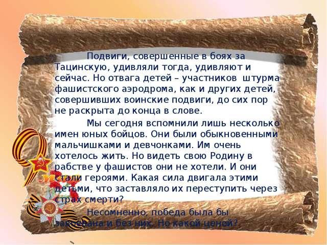 Подвиги, совершенные в боях за Тацинскую, удивляли тогда, удивляют и сейчас...