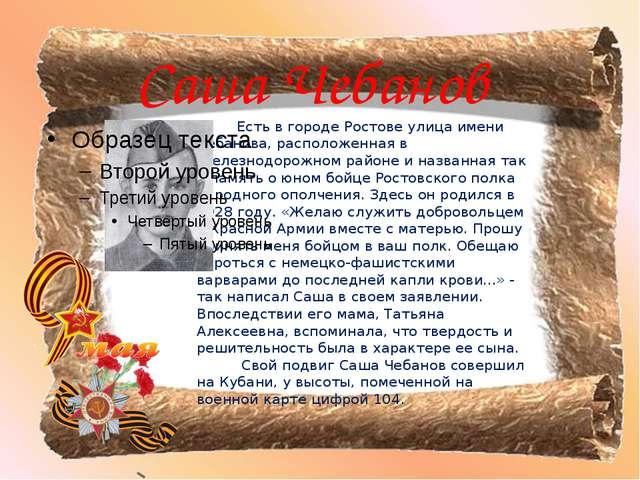 Саша Чебанов Есть в городе Ростове улица имени Чебанова, расположенная в Желе...