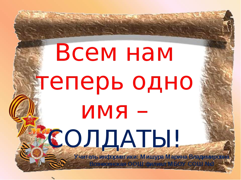 Учитель информатики: Мишура Марина Владимировна Вознесенская ООШ филиал МБОУ...