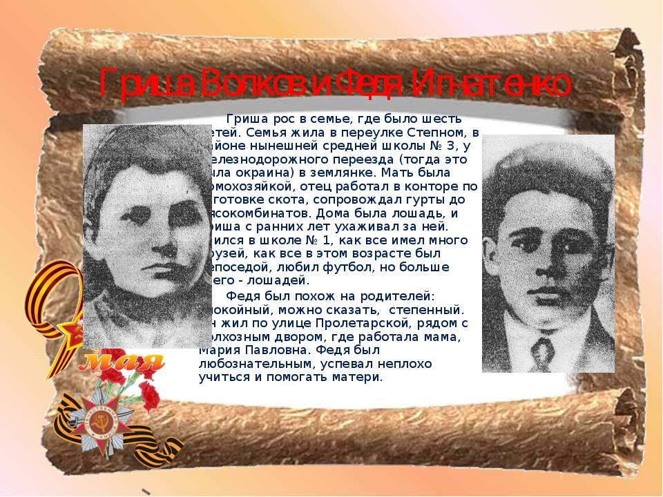 Гриша Волков и Федя Игнатенко Гриша рос в семье, где было шесть детей. Семь...