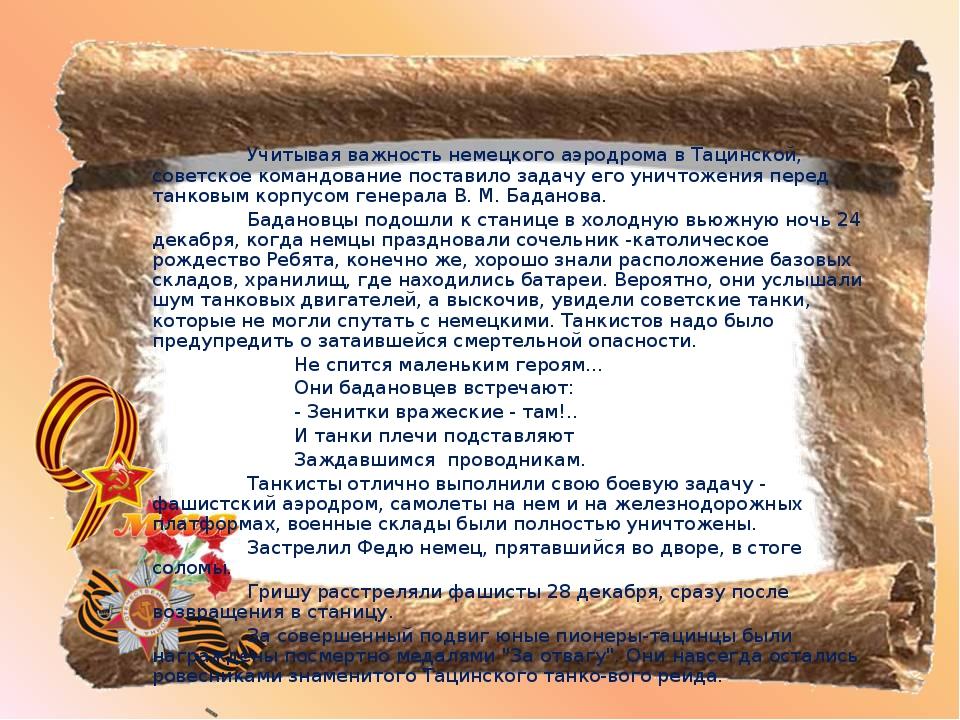 Учитывая важность немецкого аэродрома в Тацинской, советское командование п...