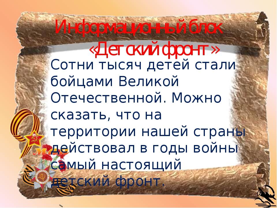 Информационный блок «Детский фронт»  Сотни тысяч детей стали бойцами Великой...