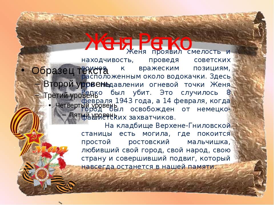 Женя Репко Женя проявил смелость и находчивость, проведя советских воинов к в...
