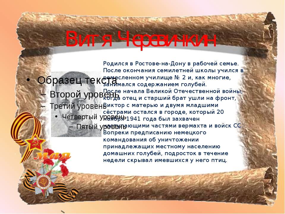 Витя Черевичкин Родился в Ростове-на-Дону в рабочей семье. После окончания се...