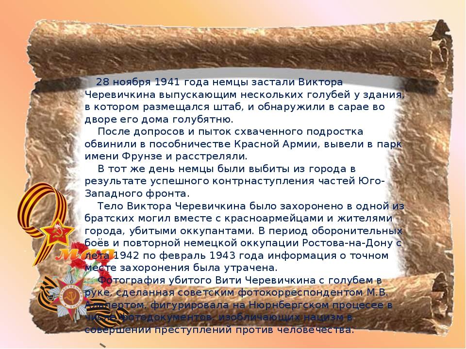 28 ноября 1941 года немцы застали Виктора Черевичкина выпускающим нескольких...
