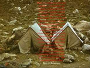 Мне это снится до сих пор: палатки у подножья гор, канавы с бешеной водой, ту