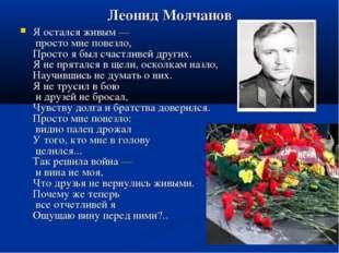 Леонид Молчанов Я остался живым — просто мне повезло, Просто я был счастливе