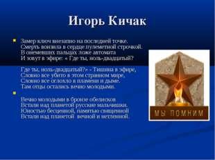 Игорь Кичак Замер ключ внезапно на последней точке. Смерть вонзила в сердце п