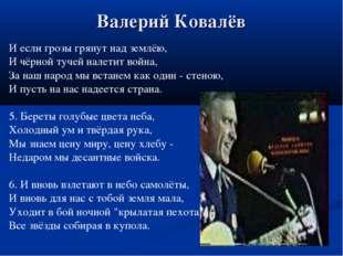 Валерий Ковалёв И если грозы грянут над землёю, И чёрной тучей налетит война