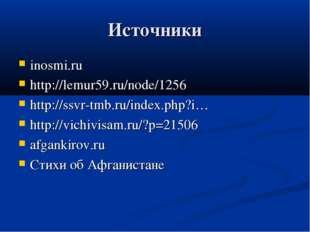 Источники inosmi.ru http://lemur59.ru/node/1256 http://ssvr-tmb.ru/index.php?