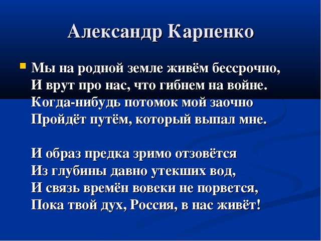Александр Карпенко Мы на родной земле живём бессрочно, И врут про нас, что г...