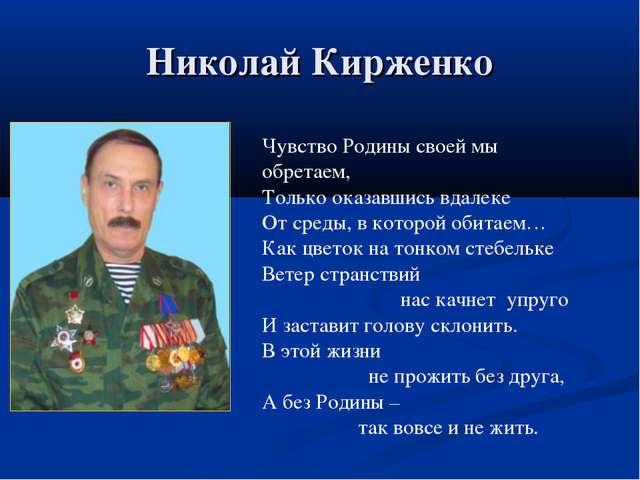 Николай Кирженко Чувство Родины своей мы обретаем, Только оказавшись вдалеке...