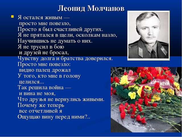 Леонид Молчанов Я остался живым — просто мне повезло, Просто я был счастливе...