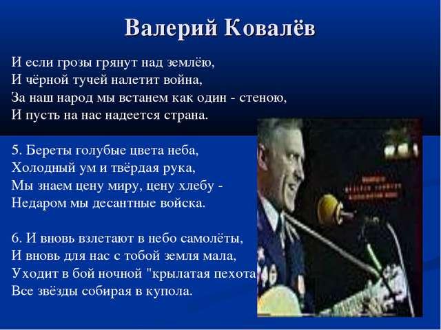 Валерий Ковалёв И если грозы грянут над землёю, И чёрной тучей налетит война...