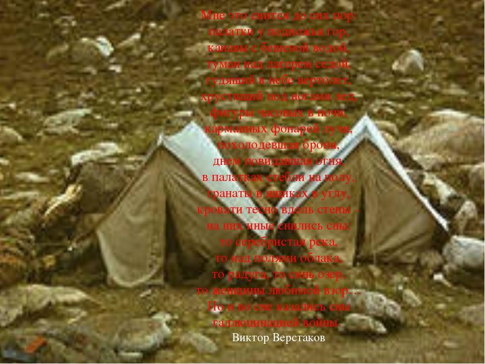Мне это снится до сих пор: палатки у подножья гор, канавы с бешеной водой, ту...
