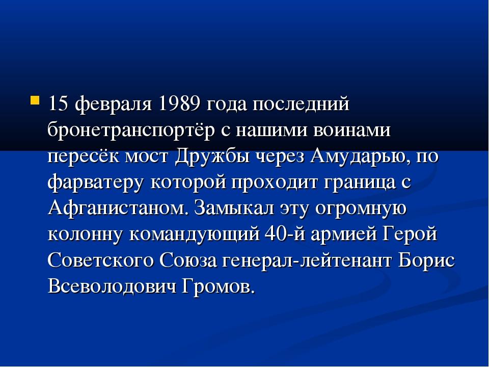 15 февраля 1989 года последний бронетранспортёр с нашими воинами пересёк мост...