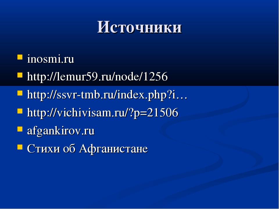 Источники inosmi.ru http://lemur59.ru/node/1256 http://ssvr-tmb.ru/index.php?...