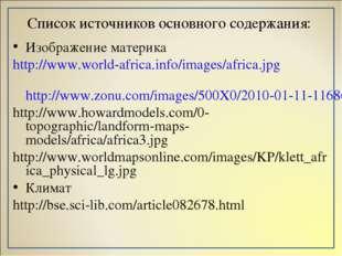 Список источников основного содержания: Изображение материка http://www.world