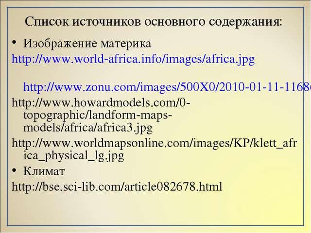 Список источников основного содержания: Изображение материка http://www.world...