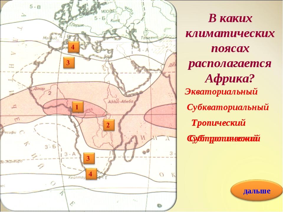 Тропический В каких климатических поясах располагается Африка? Экваториальный...