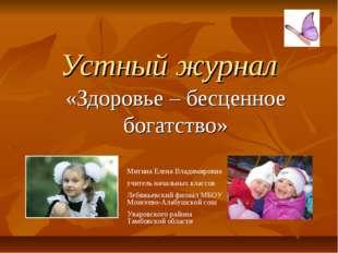 Устный журнал «Здоровье – бесценное богатство» Митина Елена Владимировна учит