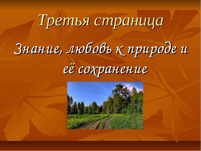 Третья страница Знание, любовь к природе и её сохранение