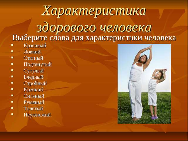 Характеристика здорового человека Выберите слова для характеристики человека...