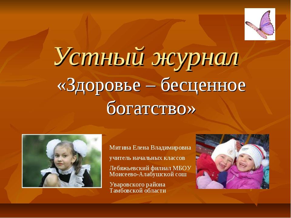 Устный журнал «Здоровье – бесценное богатство» Митина Елена Владимировна учит...