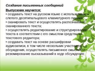Создание письменных сообщений Выпускник научится: • создавать текст на русско