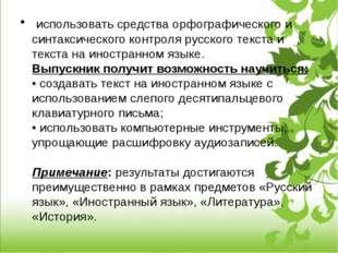 использовать средства орфографического и синтаксического контроля русского т
