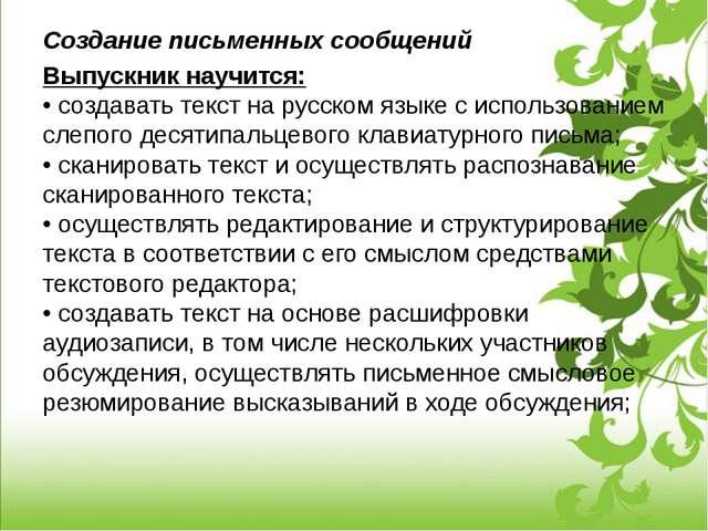 Создание письменных сообщений Выпускник научится: • создавать текст на русско...
