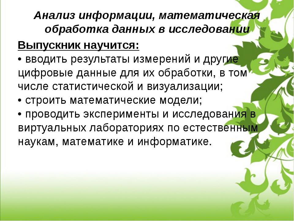 Анализ информации, математическая обработка данных в исследовании Выпускник н...