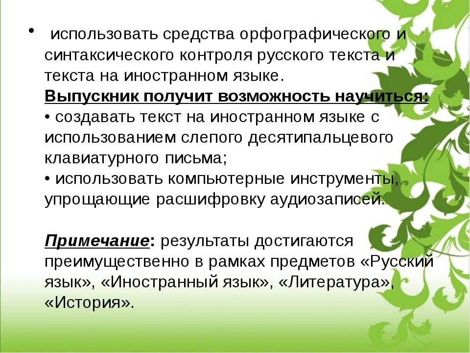 использовать средства орфографического и синтаксического контроля русского т...